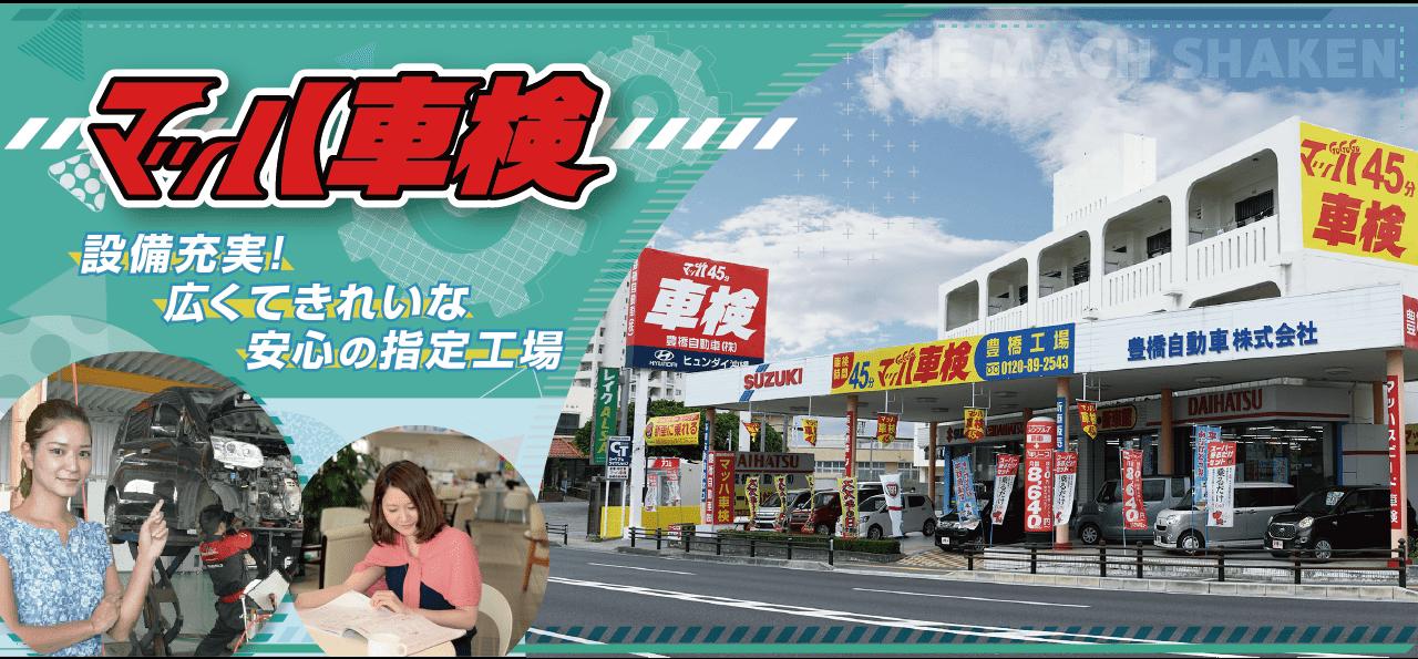地域最安値!早い!安い!安心!豊橋自動車のマッハ車検 最短45分 8,555円!!