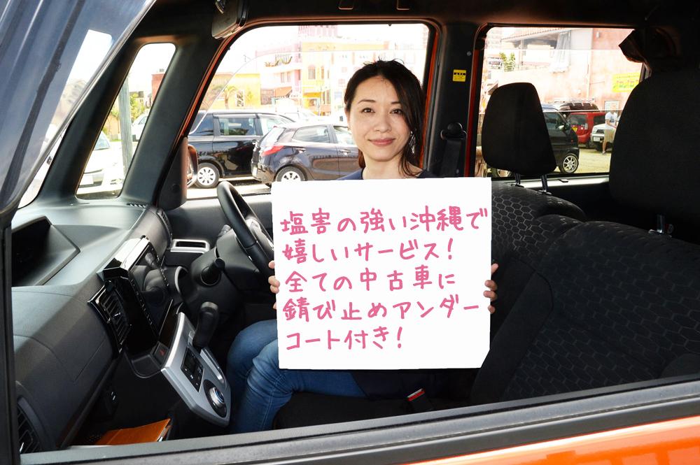 塩害の強い沖縄でうれしいサービス!すべての中古車にサビ止めアンダーコート付き!