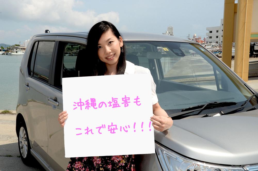 沖縄の円買いもこれで安心!