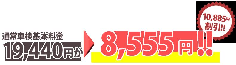 通常車検基本料金19,440円が8,555円!
