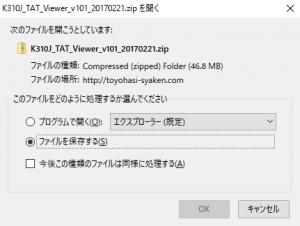 ダウンロード時の確認画面。「次のファイルを開こうとしています」というポップアップが表示されます