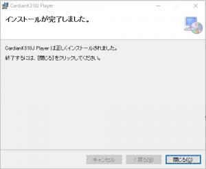 「インストールが完了しました。」とのメッセージ画面