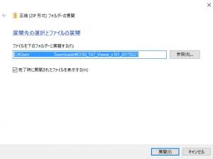 「展開先の選択とファイルの展開」画面の画像。そのまま「展開」ボタンをクリックしてください。