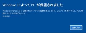 「WindowsによってPCが保護されました」という画面が表示されることがあります。
