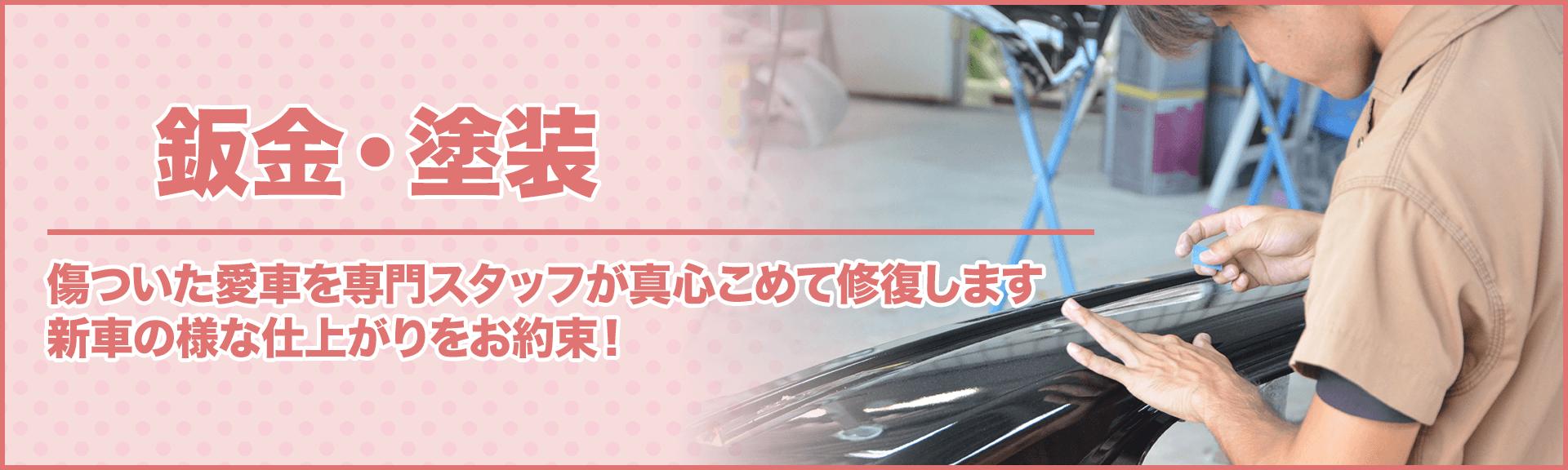 那覇近郊、南風原町で愛車の板金塗装は豊橋自動車へ!傷ついた愛車を専門スタッフが真心こめて修復します。新車のような仕上がりをお約束!