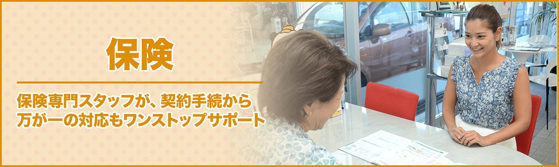 沖縄で自動車保険加入は当店へ!専門アドバイザーが、契約手続から万が一の対応までワンストップサポート | 豊橋自動車