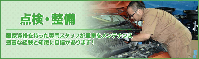 車の不調・オイル交換・バッテリー交換・点検整備なら南風原町の豊橋自動車へ