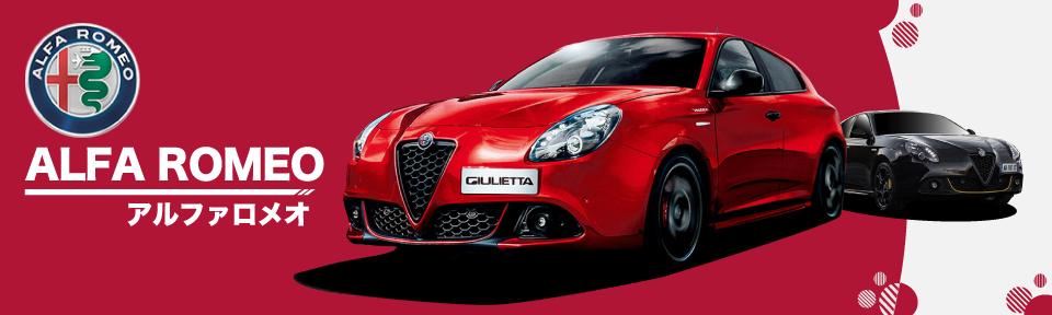 沖縄でアルファロメオ(Alfa Romeo)の販売、修理点検なら豊橋自動車へ