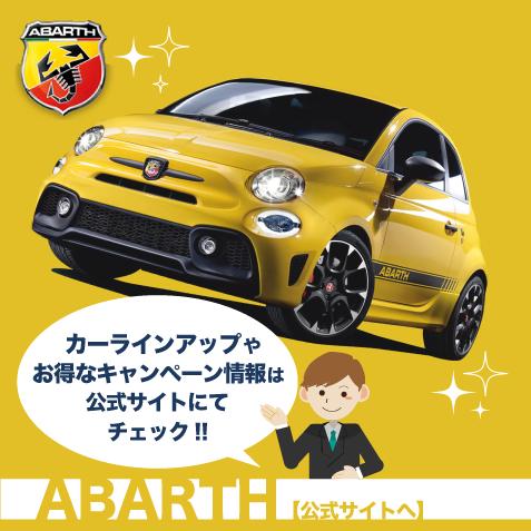 アバルト(ABARTH)公式サイトへ