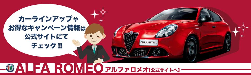 アルファロメオ(Alfa Romeo)公式サイトへ