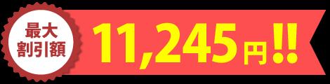 最大割引額、11,245円!