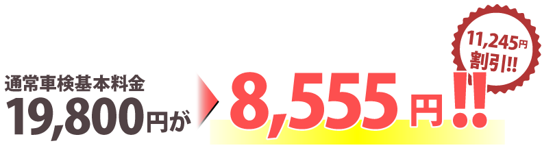 通常車検基本料金19,800円が8,555円!