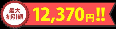 最大割引額、12,370円!